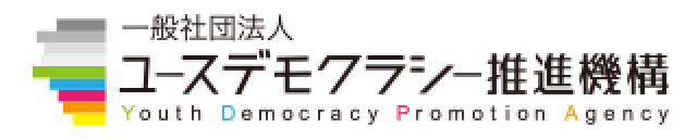 一般社団法人 ユースデモクラシー推進機構